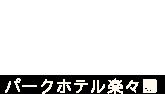 SHIKISHIMA ParkHotel パークホテル楽々園